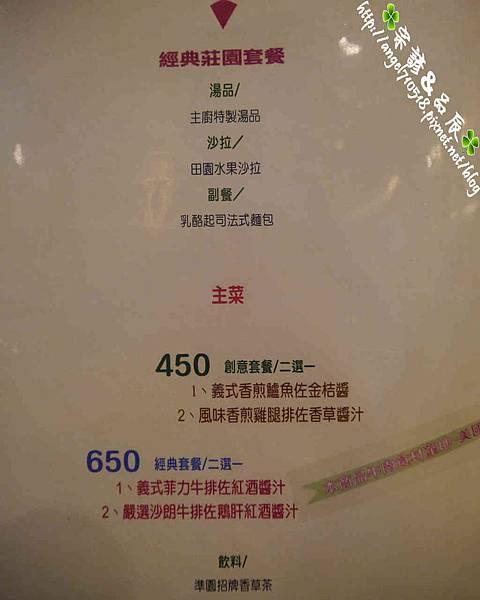 準園生態莊園餐廳【菜單】01