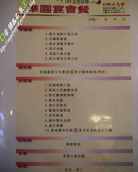 準園生態莊園餐廳【菜單】06