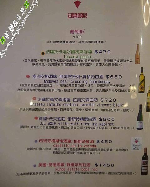 準園生態莊園餐廳【菜單】07