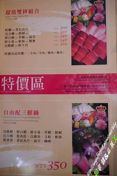 火鍋世家【菜單】06