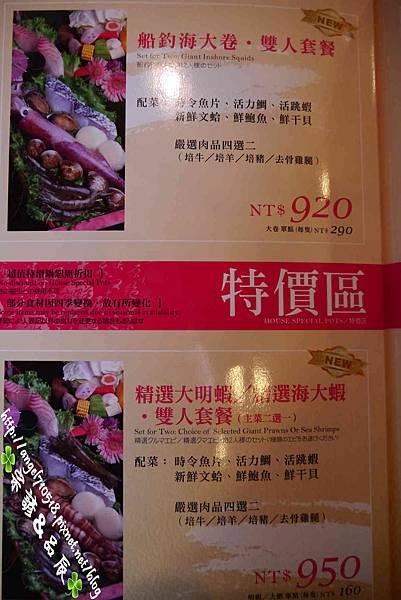 火鍋世家【菜單】03