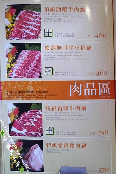 火鍋世家【菜單】09
