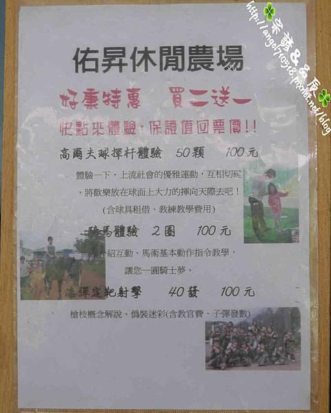 台北縣.淡水區【佑昇高爾夫休閒農場】07