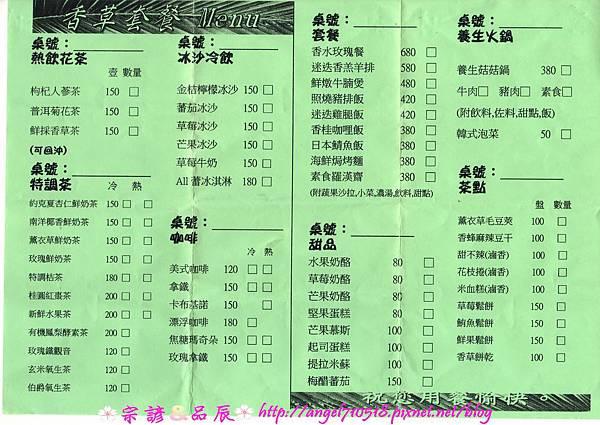苗栗縣.卓蘭鎮【花露休閒農場.部落雨林Menu】34.jpg