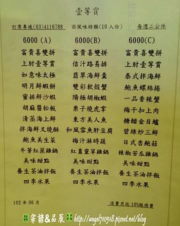 壹等賞.茶園餐館菜單&價格02.jpg