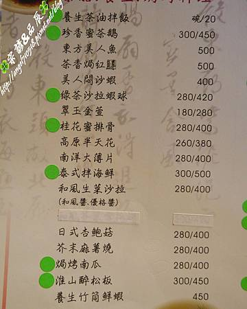 壹等賞.茶園餐館菜單&價格03.jpg