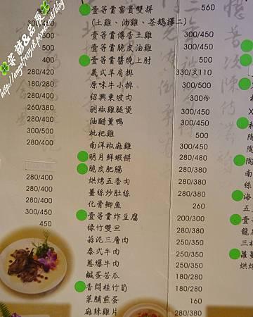 壹等賞.茶園餐館菜單&價格04.jpg