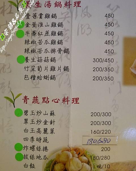 壹等賞.茶園餐館菜單&價格06.jpg