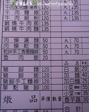 文化城牛肉麵.牛肉麵【竹北市.光明路一段】19.jpg