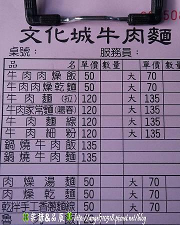 文化城牛肉麵.牛肉麵【竹北市.光明路一段】18.jpg