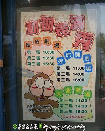 臺南市.學甲區【頑皮世界野生動物園】12.jpg