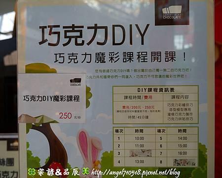 桃園市.大溪鎮【巧克力共合國】26.jpg