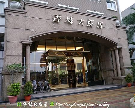 【香城大飯店】花蓮市.國興二街01.jpg
