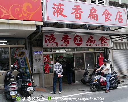 液香扁食店.扁食【花蓮市.信義街】05.jpg