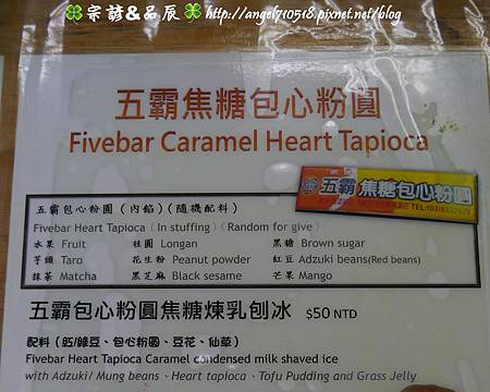 五霸包心粉圓.甜品【花蓮市.博愛街】06.jpg