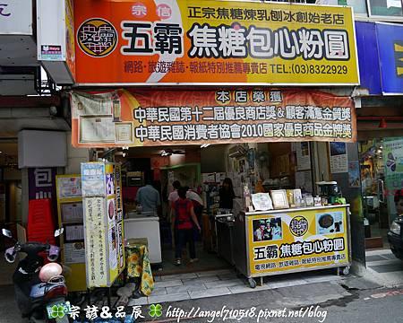 五霸包心粉圓.甜品【花蓮市.博愛街】08.jpg