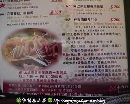 永力旺德國豬腳.菜單01.jpg