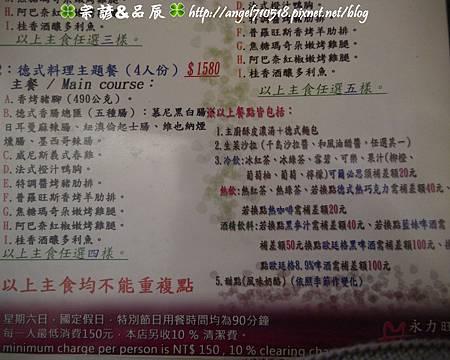 永力旺德國豬腳.菜單09.jpg