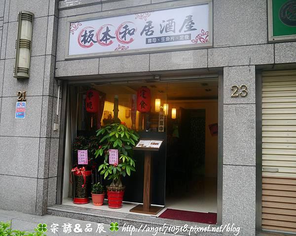 板本和居酒屋.壽司、生魚片、定食【新北市.中和區】01.jpg