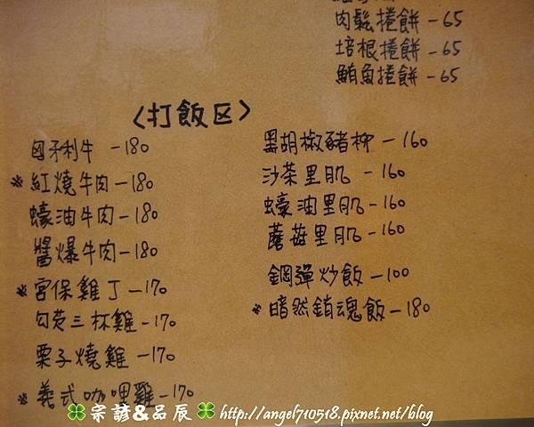 軍事用地.菜單03.jpg