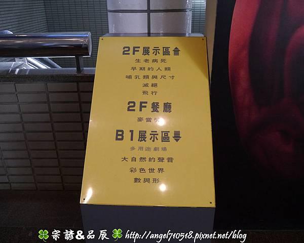 國立自然科學博物館【台中市.北區】03.jpg