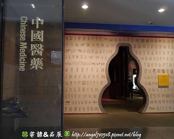 國立自然科學博物館【台中市.北區】35.jpg