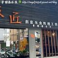 飯匠.簡餐【新北市.板橋區】10.jpg