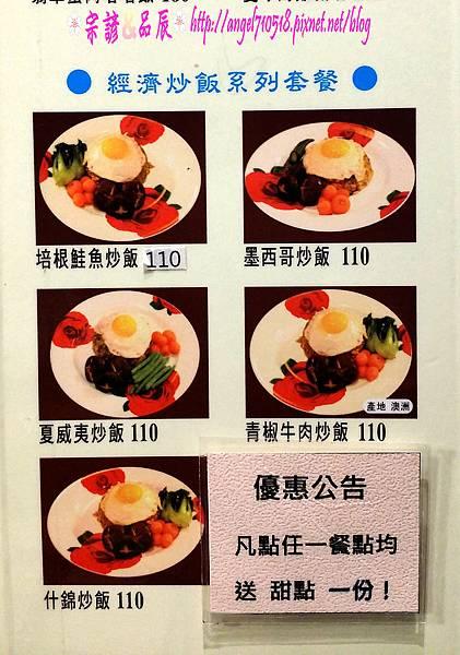 飯匠.菜單08.jpg