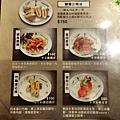 麵屋武藏.菜單04.jpg