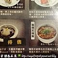 麵屋武藏.菜單05.jpg