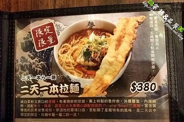 麵屋武藏.菜單07.jpg