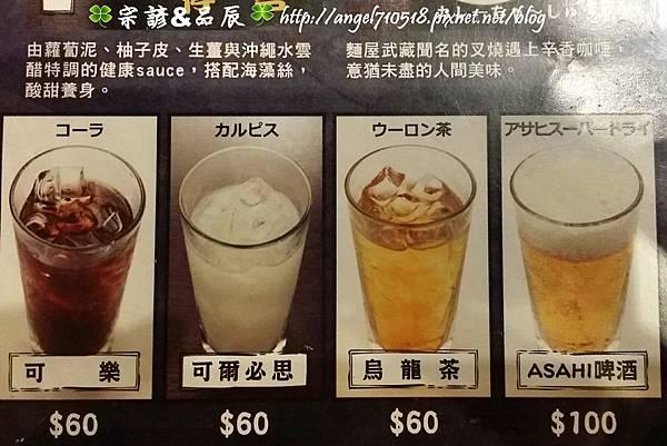 麵屋武藏.菜單06.jpg