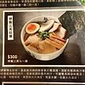 麵屋武藏.菜單08.jpg