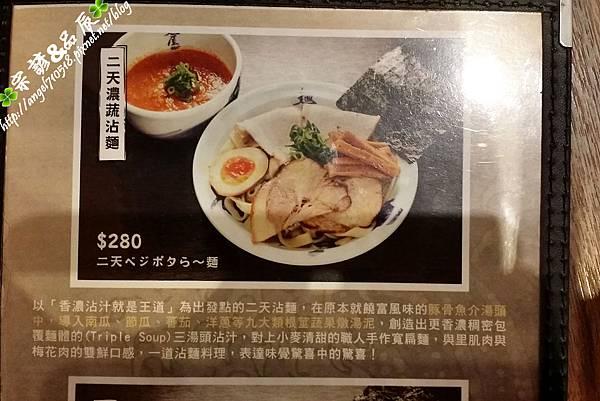 麵屋武藏.菜單10.jpg