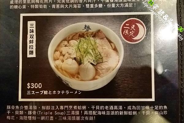 麵屋武藏.菜單09.jpg