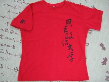 政大紀念T恤2