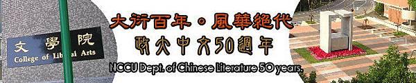 政大中文50週年