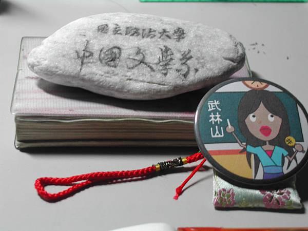 石頭&國文專用護身符......