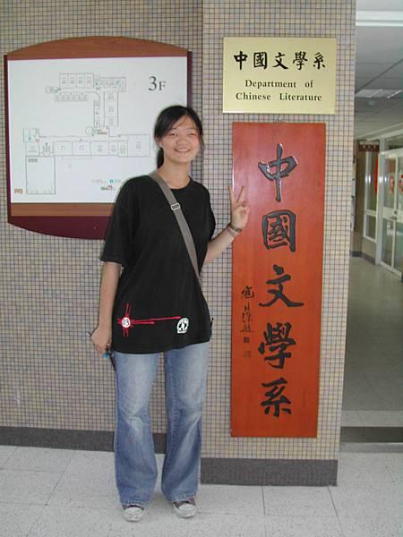 中國文學系