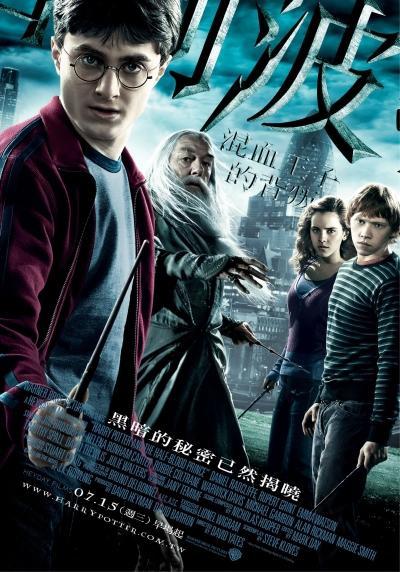 哈利波特6~混血王子的背叛