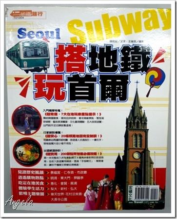 搭地鐵玩首爾之書