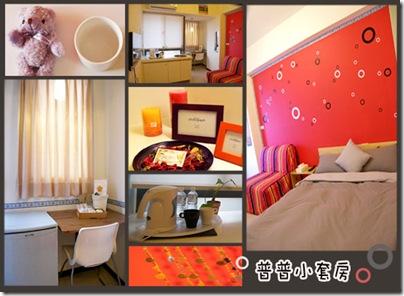 Tomato Rooms
