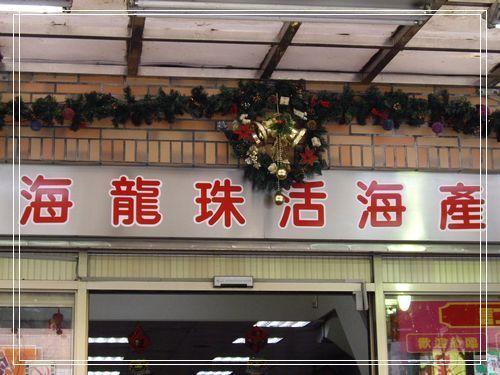 01海龍珠活海產.JPG