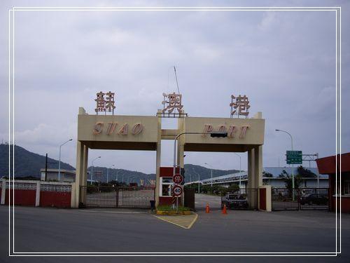 01蘇澳港.JPG