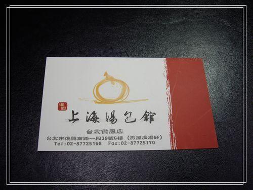 32上海湯包館.JPG