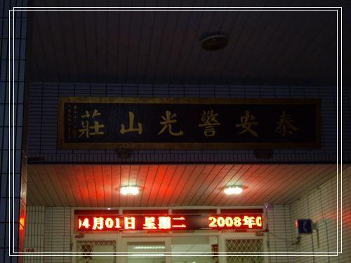 01泰安警光山莊.JPG
