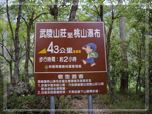 63桃山瀑布.JPG