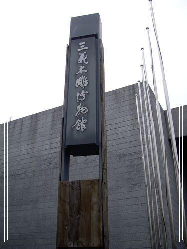 35木雕博物館.JPG