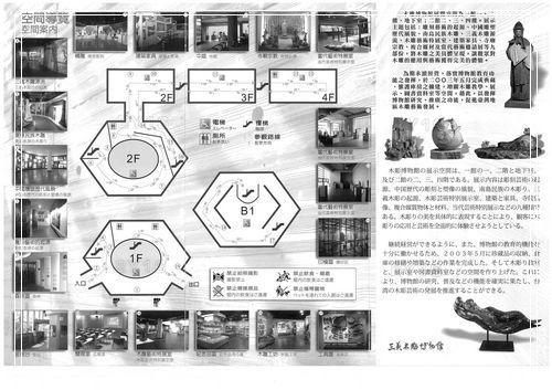 37博物館簡介.jpg