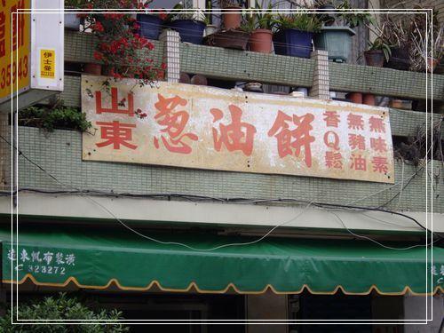 01山東蔥油餅.JPG